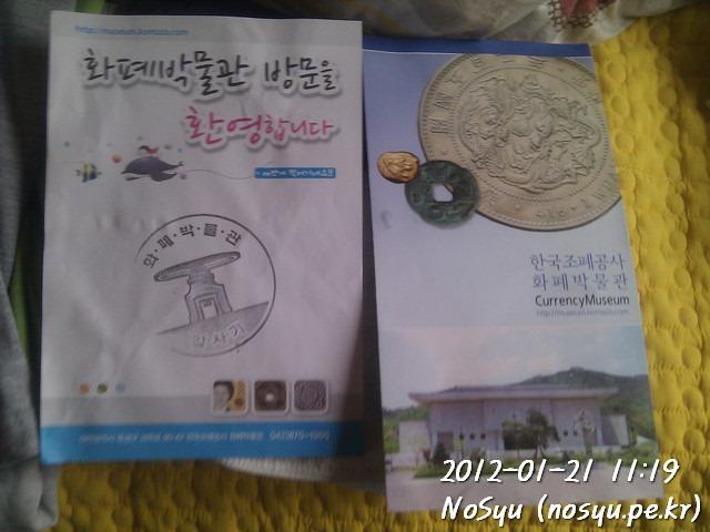 IMG_20120121_111951