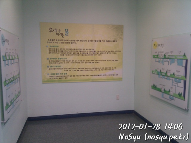 IMG_20120128_140607