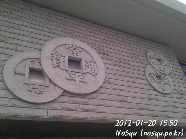 IMG_20120120_155043