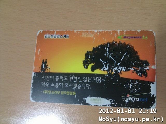 IMG_20120101_211955