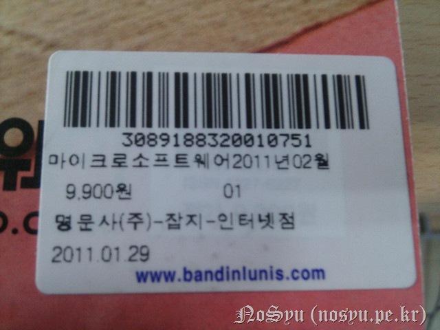 IMG_20110211_164013