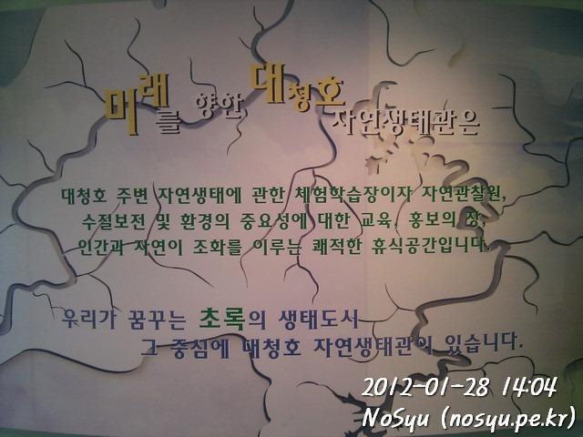 IMG_20120128_140439
