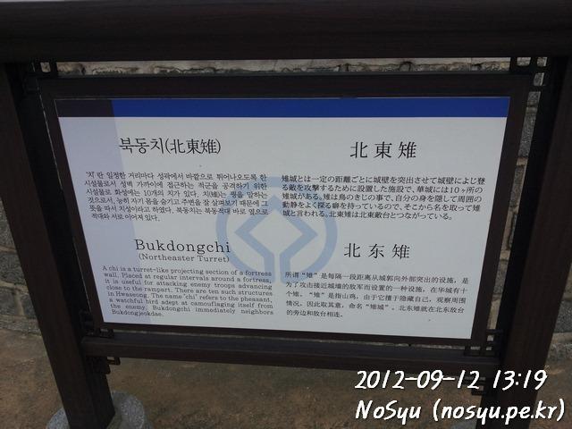 20120912_131905