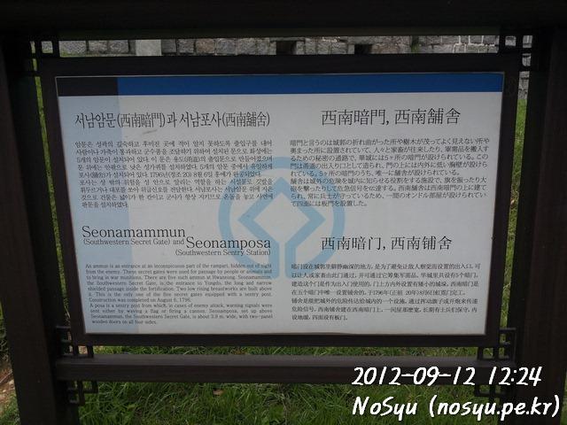 20120912_122435