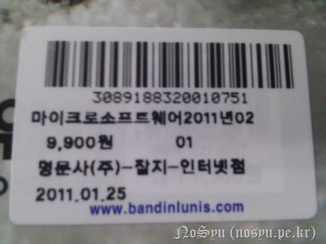 IMG_20110211_163947