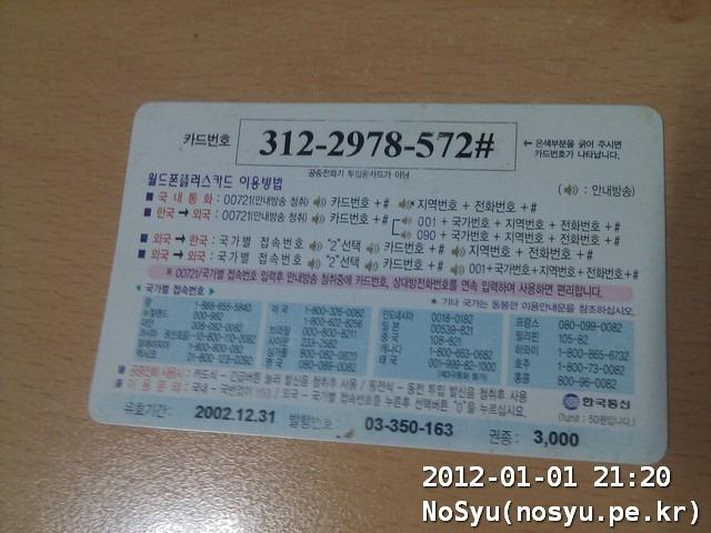 IMG_20120101_212003