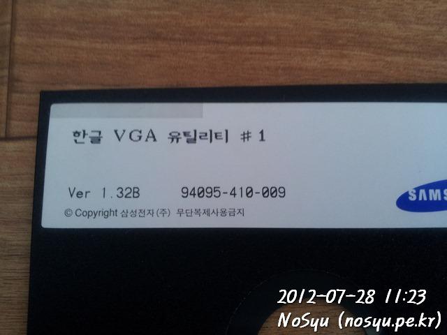 20120728_112354
