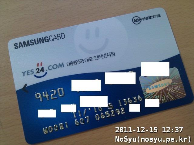 IMG_20111215_123743