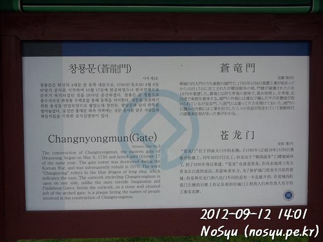 20120912_140118