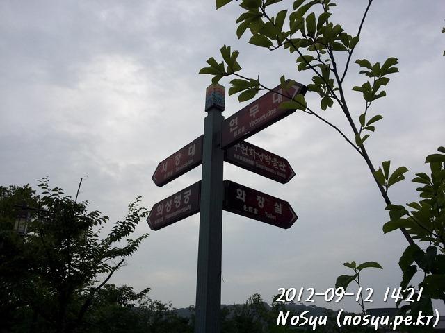 20120912_142155