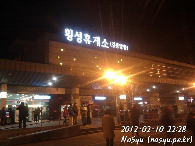IMG_20120210_222806