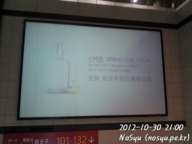 20121030_210053