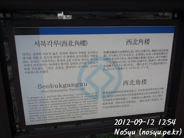 20120912_125446
