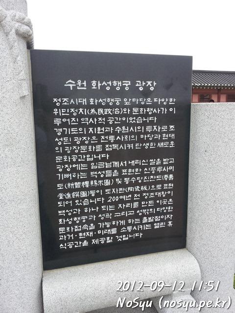 20120912_115122