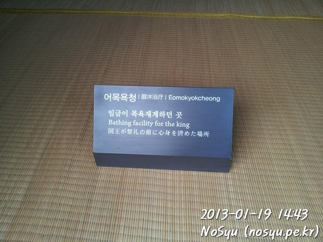20130119_144305