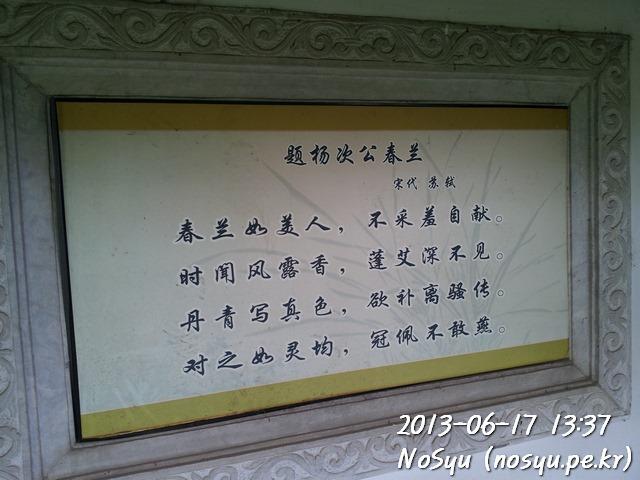 20130617_133718