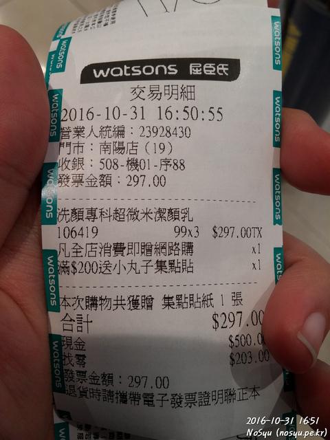 20161031_165135